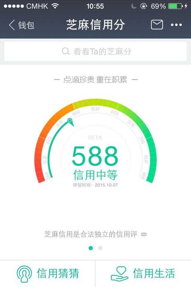 SesameCredit (IMAGE: Zheping Huang - Quartz)